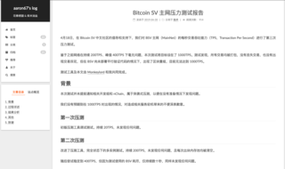 "<h2>Bitcoin SV main network stress test report by a Chinese SV community</h2> <p>Published by <a href=""https://twitter.com/dailyzhou"" target=""_blank"">Aaron67</a>&nbsp;and&nbsp;<a href=""https://twitter.com/bluegod_001"" target=""_blank"">Monkeylord </a>&nbsp;on 19.04.2019</p> <p>Original source (chinese):<br /><a href=""https://aaron67.cc/2019/04/20/bsv-mainnet-stress-test-report/"" target=""_blank"">aaron67.cc/2019/04/20/bsv-mainnet-stress-test-report/</a></p> <p>English translation:<br /><a href=""https://medium.com/@sumsun.he/bitcoin-sv-mainnet-stress-test-report-english-translation-35533556c640"" target=""_blank"">medium.com/@sumsun.he/bitcoin-sv-mainnet-stress-test-report-english-translation-35533556c640</a></p>"